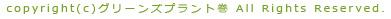 (C)CopyRight 2010 グリーンズプラント巻
